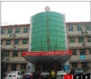 西安市长安区医院
