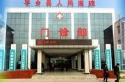 平乡县人民医院
