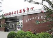 马陆镇社区卫生服务中心