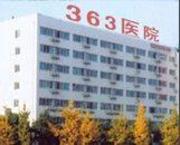 西南医科大学附属成都363医院