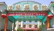 咸阳市泾阳县医院