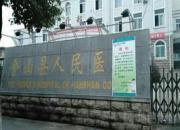 含山县人民医院