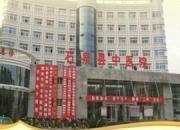 石泉县中医院