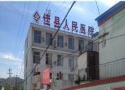 佳县人民医院