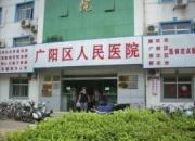廊坊市广阳区人民医院