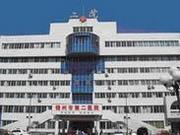 锦州市第二医院