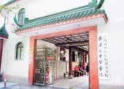 上海市静安区中医医院