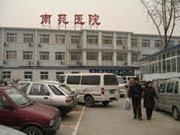 北京市丰台区南苑医院