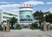 丰都县人民医院