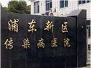 浦东新区传染病医院