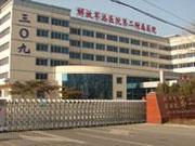 中国人民解放军第309医院