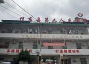 湖南省衡阳市祁东县第六人民医院