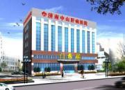 济南中山肝病医院