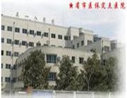 中国人民解放军第518医院