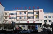 乌海市中蒙医院