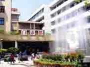 福州市第三医院