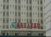 米东区人民医院