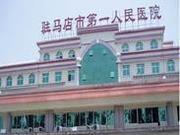 驻马店市第一人民医院