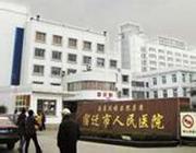 南京鼓楼医院集团宿迁市人民医院