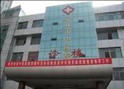 安丘市中医院