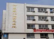 河南石油勘探局职工医院