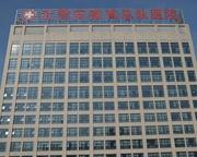 武警安徽省总队医院