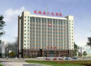 武城县人民医院