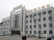 东营市第二人民医院