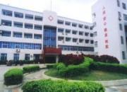 晋江市妇幼保健院