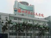 深圳市第二人民医院
