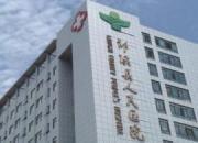 郎溪县人民医院