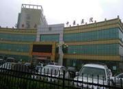 隆化县中医院