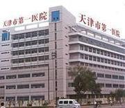 天津市第一医院