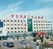 中国人民解放军第253医院