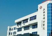 揭阳市妇幼保健院