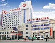 中国人民解放军第421医院