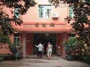 自贡市第七人民医院