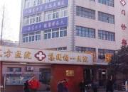 淮南东方医院集团谢一医院