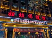 桦南县妇幼保健计划生育服务中心