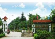 海南省干部疗养院