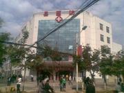 咸阳市永寿县人民医院