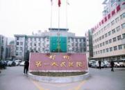 郑州市第一人民医院
