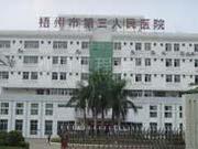 柳州市第三人民医院