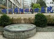 四川绵阳404医院