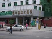深圳市福田区第二人民医院