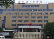 余江县人民医院