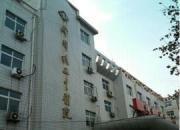邯郸市峰峰矿区中医院