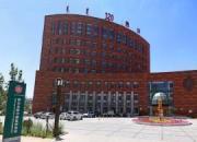 鄂尔多斯市蒙医医院