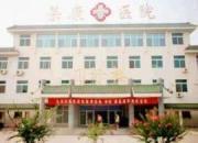 河南第二荣康医院