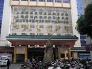 温岭市中医院